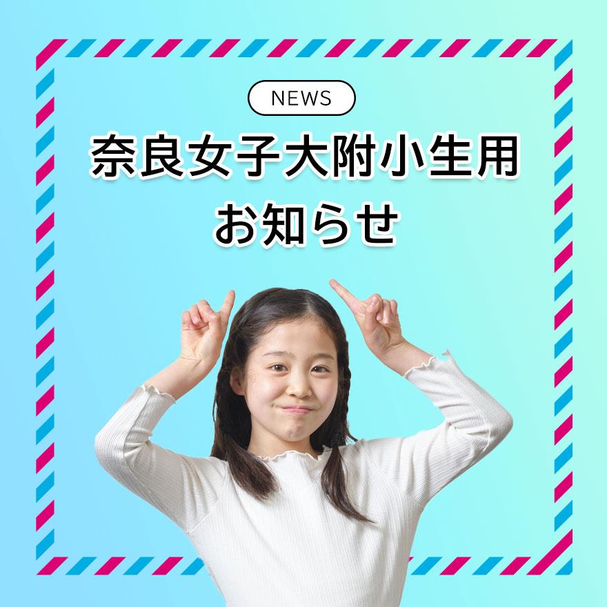 奈良女子大附小生用のお知らせ