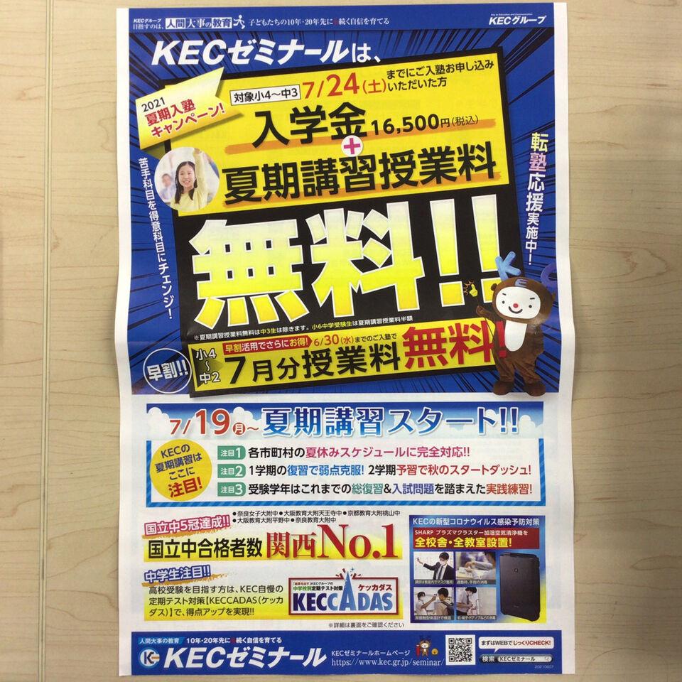 【桜井市の集団塾ならKEC】夏期講習のお知らせ!!