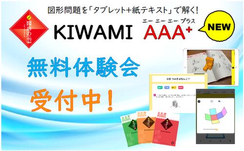 【KIWAMI AAA+ 図形の極】夏の無料体験会開催!