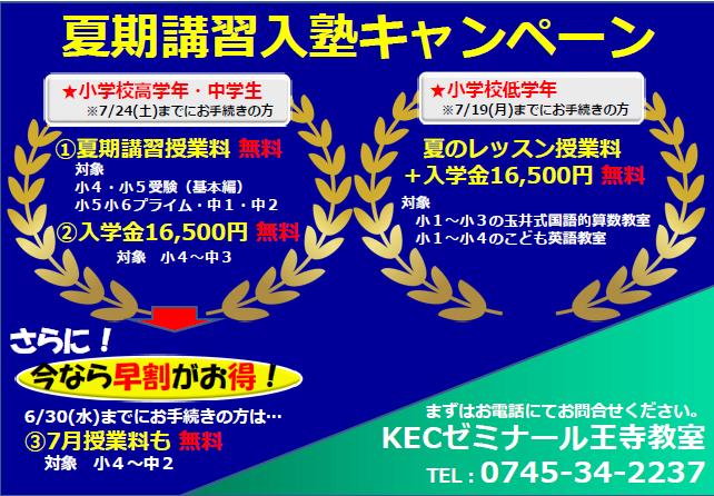 【王寺教室ブログ】公立中学進学プライムコース
