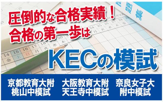 合格の第一歩はKECの模試から!&体験weekについて