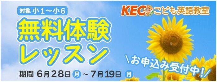 KEC 夏のワクワク体験会!