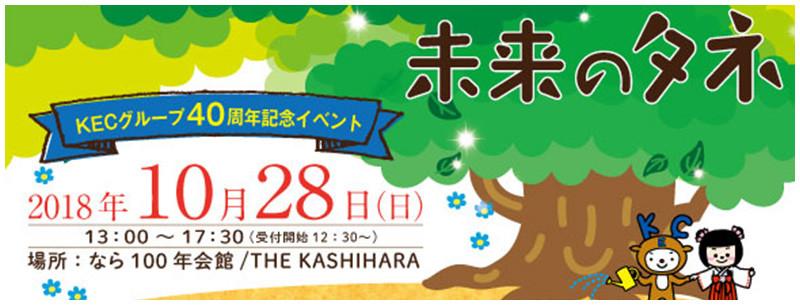 40周年記念イベント