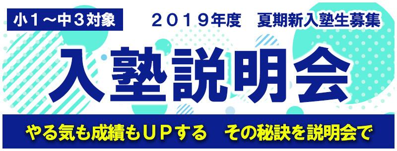 2019夏期入塾説明会