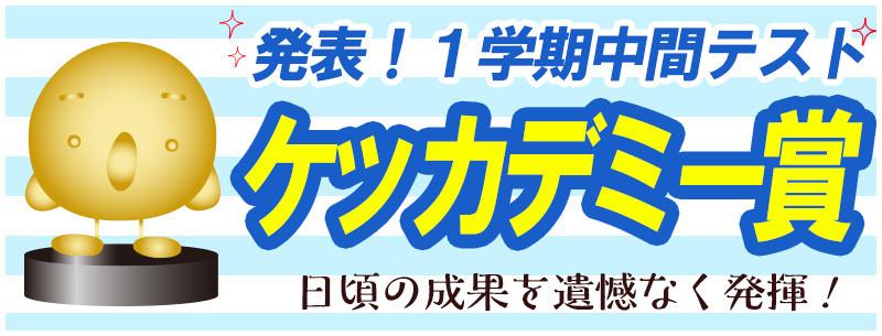 ケッカデミー賞
