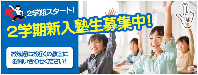 入塾生募集(2学期)