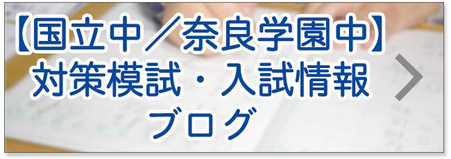 中学校別の受験に役立つ情報満載 KECゼミナールブログ
