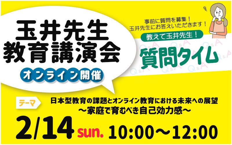2021玉井先生講演会