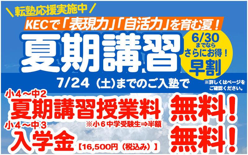 夏期入塾キャンペーン