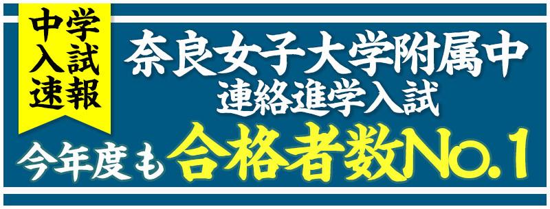 奈良女子 連絡進学合格
