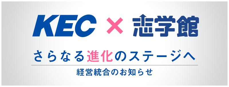 KECと志学館 経営統合のお知らせ