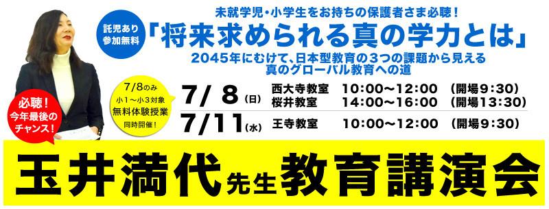 玉井先生教育講演会