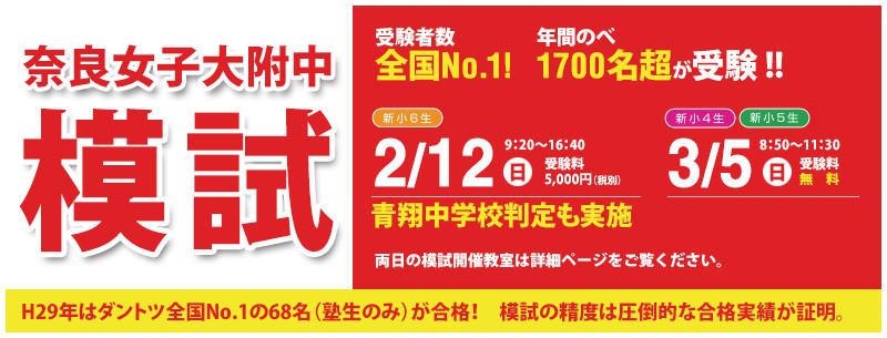 奈良女子大学附属中学模試