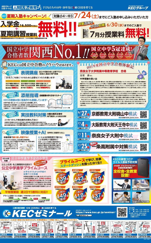 https://www.kec.gr.jp/seminar/information/img/20210618183950-e1dd6c83e27f9fca2cd9854449b6d9e5f0cf1b27.jpg