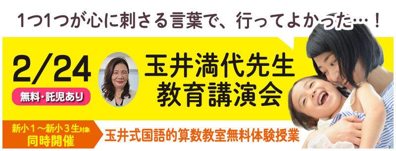 玉井先生講演会