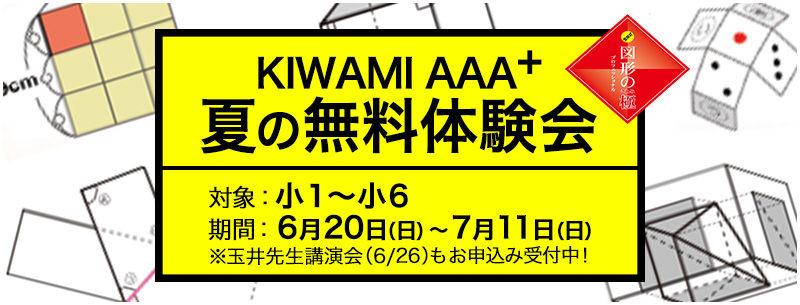 2021.6 KIWAMI AAA+無料体験